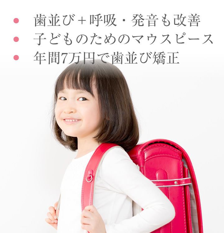 歯並び+呼吸・発音も改善、子どものためのマウスピース、年間7万円で歯並び矯正