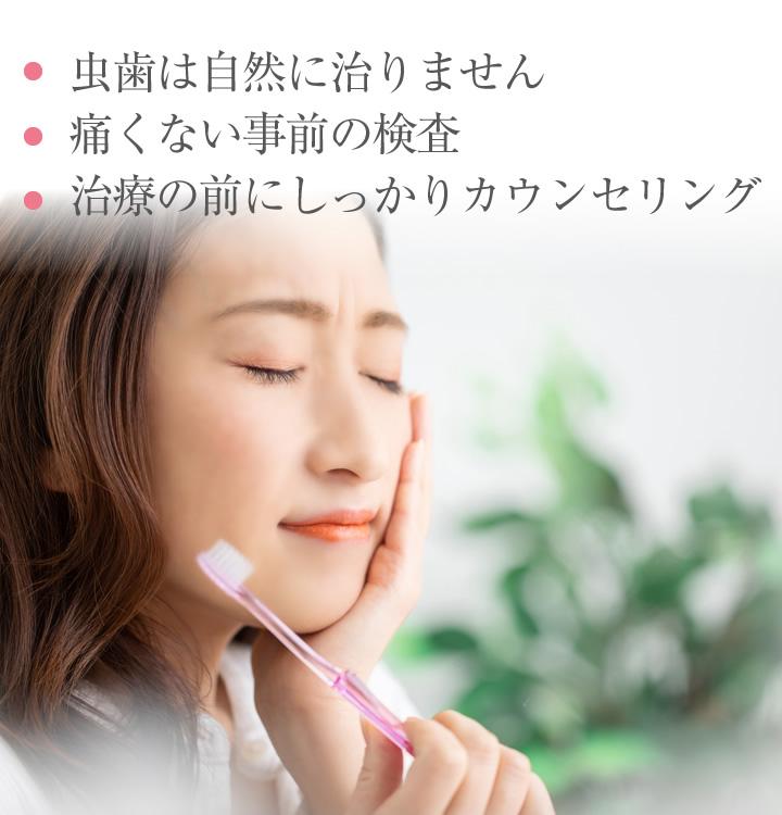 虫歯は自然に治りません、痛くない事前の検査、治療の前にしっかりカウンセリング