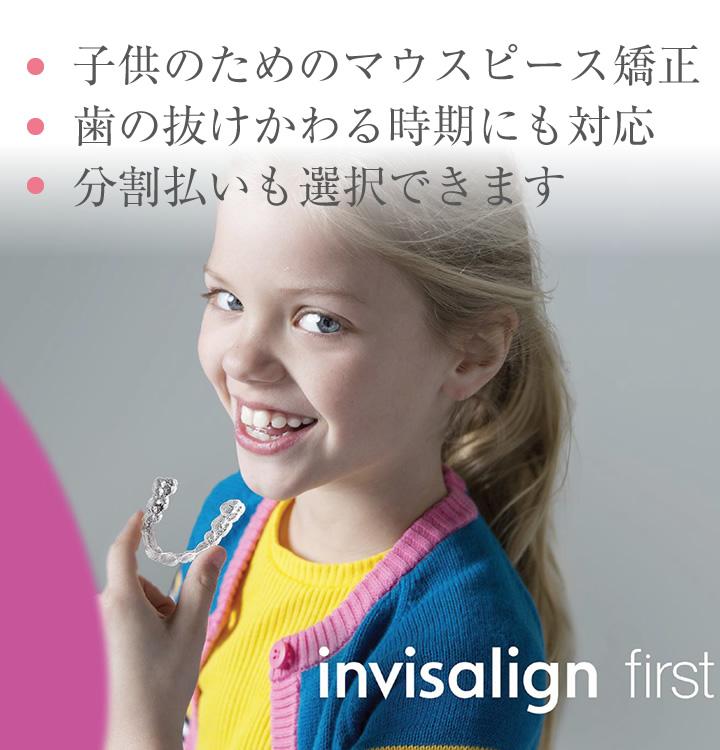 子供のためのマウスピース矯正、歯の抜けかわる時期にも対応、分割払いも選択できます