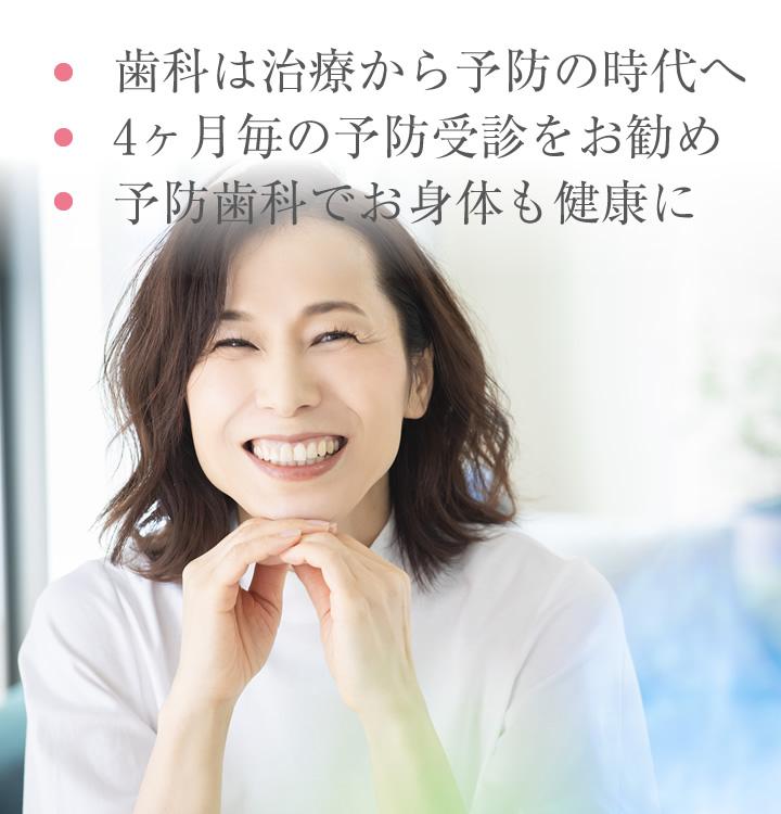 歯科は治療から予防の時代へ、4ヶ月毎の予防受診をお勧め、予防歯科でお身体も健康に